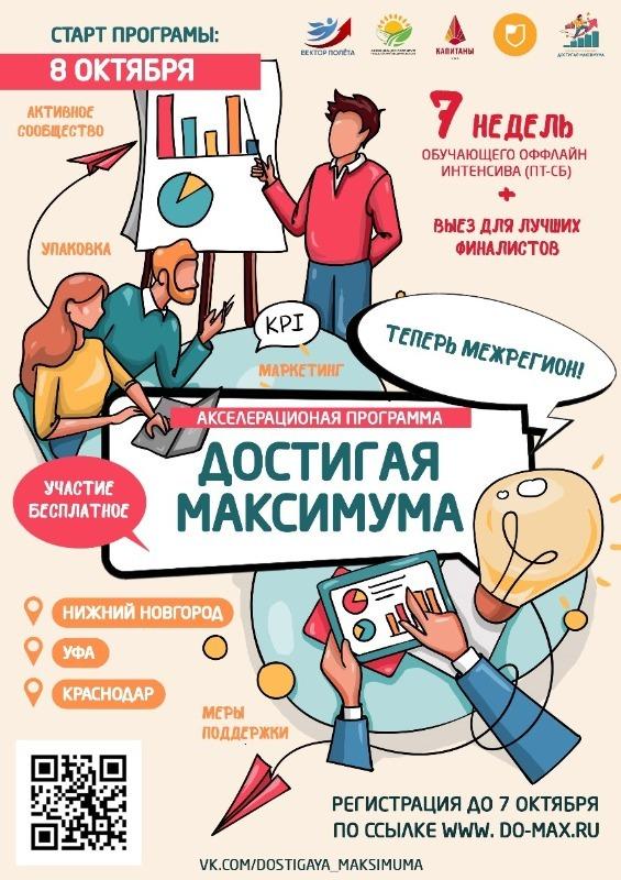 Жителей Башкирии приглашают принять участие в Межрегиональном акселераторе Достигая максимума