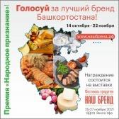 В Башкирии стартовал первый региональный конкурс продуктов питания Наш Бренд. Народное признание